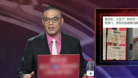 新闻深呼吸 鞋还在 人没了 杭州又一家培训机构突然关门