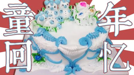 【复古童年蛋糕】是你小时候吃过的小动物奶油蛋糕吗 | NHO ĐỎ CAKE