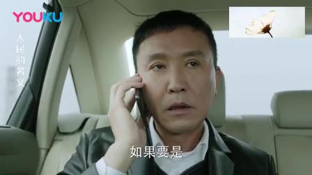 五辆警车追着李达康跑,季昌明是完全不怂:必须上演美国大片!