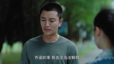 空降利刃:林俊娇被误解,立马向张启求助,结果让人无语