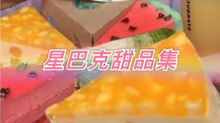 吃播 星巴克甜品合集 多人版 闪电泡芙 小熊慕斯 西瓜千层等