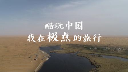 旅行要酷去哪里?国潮中国极点之旅!