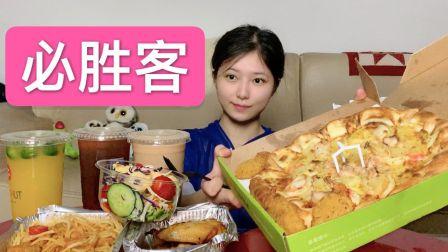 【M】【300块完食】必胜客家庭餐,一人吃一家-海鲜至尊比萨,浓情烤翅,经典意式肉酱面,香草凤尾虾,蔬菜沙拉,奶茶金桔茶