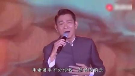 香港新中国70周年晚会刘德华献唱中国人+谢谢你的爱+爱你一万年