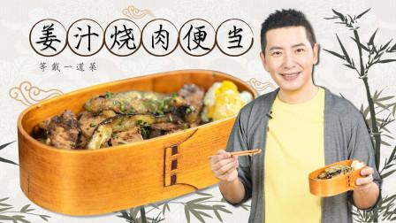 明天中午吃什么?姜汁烧肉便当了解一下!