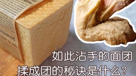 如此粘手的面团手揉成团的秘诀是什么?揭秘蜂蜜吐司的手揉过程