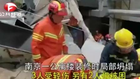 南京:公寓楼局部坍塌, 挖机被埋