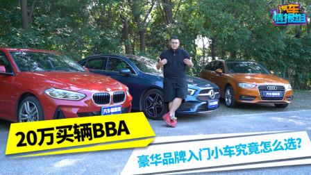 20万的豪华车该买谁?BBA入门级全面对比,看完买车不纠结-汽车娱乐星球
