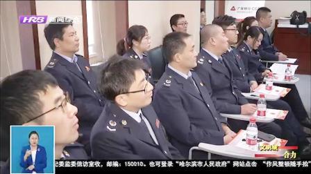 哈尔滨松北区相关部门开展文明服务培训,持续优化营商环境