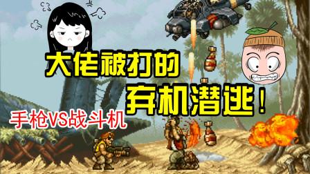 合金弹头:柚子小甄大开杀戒!战斗机大佬被逼的弃机潜逃