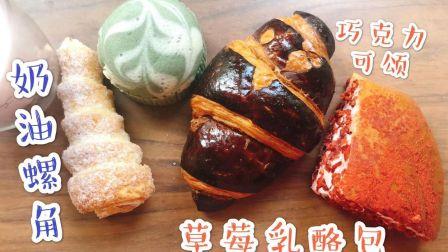 【巴黎贝甜】奶油螺角、巧克力羊角面包、草莓乳酪包、抹茶蒸蛋糕(蘸抹茶酱)、牛奶