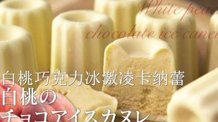 【中文字幕】白桃巧克力冰激凌卡纳蕾 -Chocolate House