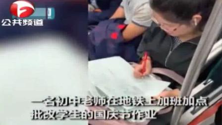 国庆假期后,老师在地铁上加班批改作业