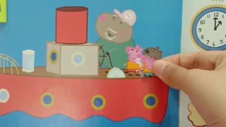 少儿益智亲子玩具:乔治害怕坐船,真是个胆小鬼!小朋友们你们害怕坐船吗?