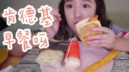 肯德基早餐~油条 帕尼尼 饭团 大饼 还有来甘多的各种零食哦~南京 吃播 二又