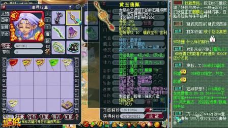 梦幻西游:超级养老五开之我要玩到梦幻倒闭系列,地府硬件展示!