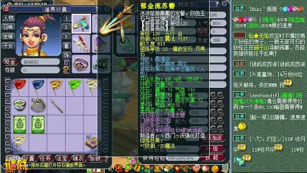 梦幻西游:超级养老五开之我要玩到梦幻倒闭系列,女儿村硬件展示