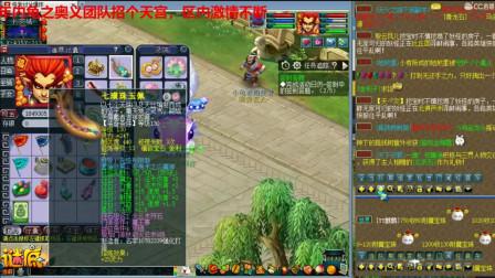 梦幻西游:丹波展示两件无级别109级神威魔王爆炸哥找64强队伍!