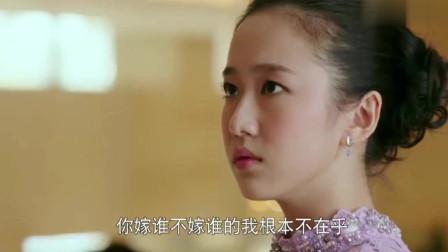 北上广不相信眼泪:美女订婚当天,总裁却跑来砸场子,美女:我不订婚了!