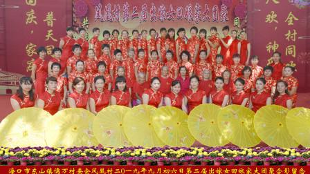 海口市秀英区东山镇儒万村委会凤凰村第二届出嫁女大团聚活动