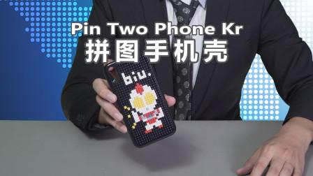 这是手机壳也太好玩了吧,竟然可以玩积木!