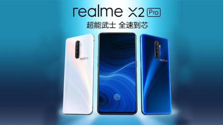 realme X2 Pro明天发:配置外观全汇总,只剩价格,又是真香?