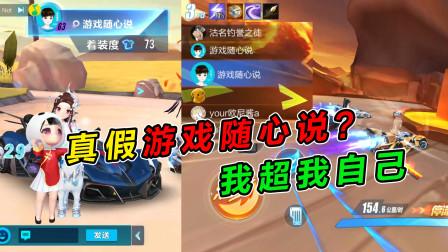 QQ飞车手游:真假游戏随心说?不仅超自己的车,还要让自己买单