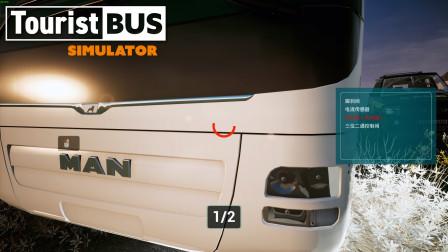 旅游巴士模拟 #65:硬核修车?一次紧急维修的收入竟高达...   Tourist Bus Simulator