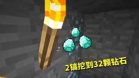 我的世界联机第七季25:我去大背头家借来时运三,挖出32个钻石