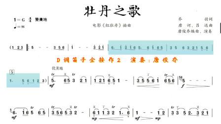 笛子曲《牡丹之歌》动态乐谱,在家轻松看懂乐谱!