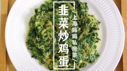 """上海妈妈教你""""韭菜炒鸡蛋""""家常做法,韭菜裹上鸡蛋,好吃下饭!"""