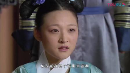 甄嬛传:小允子发现是宫女熬药,立马回去禀告甄嬛