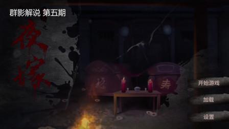 【群影解说】国产恐怖游戏 夜嫁 娱乐解说 05