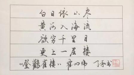 登鹳雀楼 唐 王之涣 古诗词硬笔书法 实用铅笔行书练写
