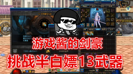 DNF:一把13的苍穹武器需要花多少钱?游戏酱强化完自己都懵了!
