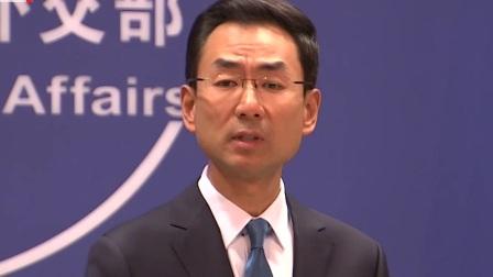 外交部:希望欧方倾听中国企业意见和诉求 首都晚间报道 20191014 1080