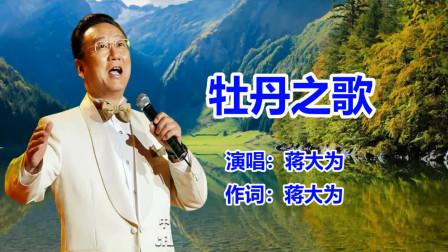 蒋大为《牡丹之歌》经典老歌_民歌