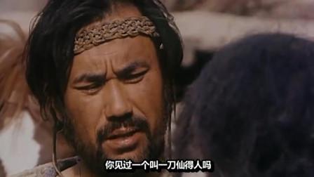 双旗镇刀客:大汉拿刀架着孩哥的脖子,见过一刀仙吗?