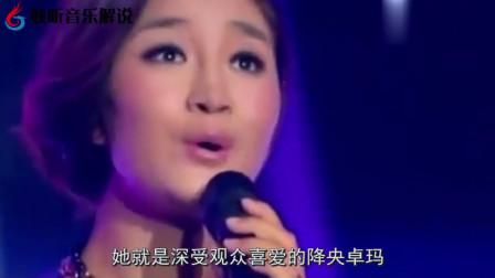 梅艳芳万万没想到,降央卓玛竟把她的成名曲唱成这样,好听到想哭