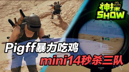 绝地求生神操show:Pigff实力暴力吃鸡 mini14秒杀3队!