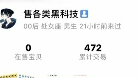 新闻早报 2019 10元可改微信朋友圈定位 定位信息成买卖 花钱就能任意改