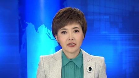 新闻直播间 2019 广西北流发生5.2级地震 地震发生时 超3万名学生安全避险