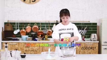 家常饼干的做法,1两黑焦糖,3两面粉,爱人吃的津津有味