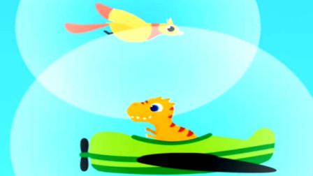 恐龙飞机 02 小霸王龙玩大泡泡 救下漂亮的鸟儿