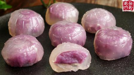 紫薯水晶月饼,外皮Q弹,馅心绵软,健康又美味!