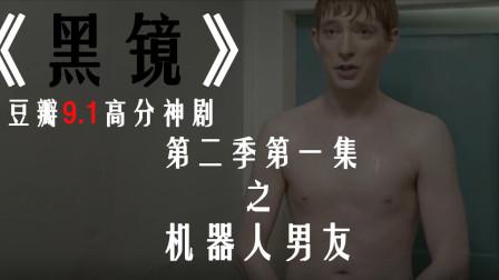 【黑镜】第二季第一集,去男友意外复活,却成了一个呆板的机器人,这其中究竟经历了什么?