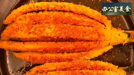 教你做一个香酥茄子,酥脆美味超可口,做法超级简单