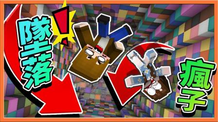 【巧克力】『Minecraft:15个坠落关卡』叫我坠落疯子  看我一命过关!别人死了100次?