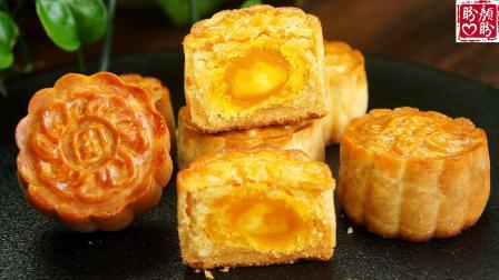 自制莲蓉蛋黄月饼,广式月饼,附带莲蓉馅的详细做法!