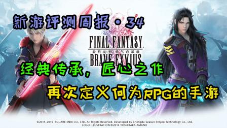 《新游评测周报34》最终幻想勇气启示录 又重新定义了RPG!